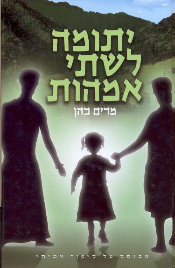 יתומה לשתי אמהות - מרים כהן
