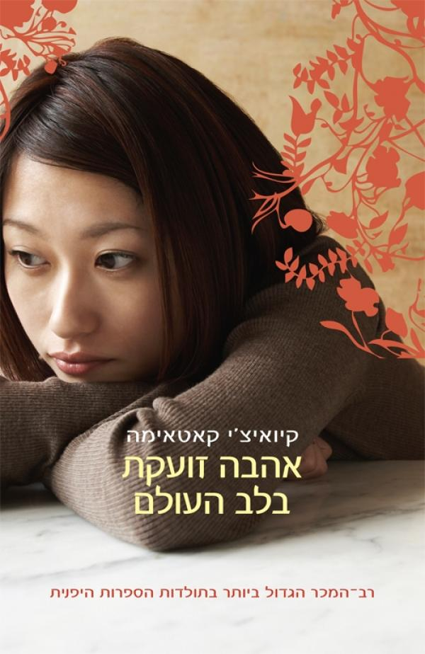 אהבה זועקת בלב העולם - קיואיצ'י קאטאימה