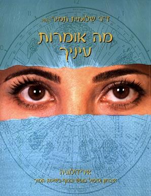 מה אומרות עיניך - אירידולוגיה - איבחון וטיפול בנפש ובגוף בשיטת תמיר - שלומית תמיר