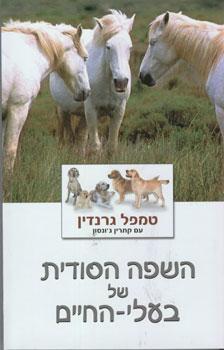 השפה הסודית של בעלי-החיים - טמפל גרנדין