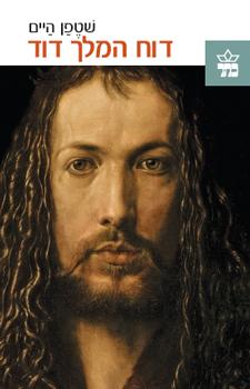 דוח המלך דוד (מהדורה חדשה) - שטפן היים