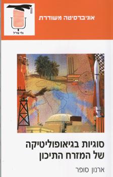 סוגיות בגיאופוליטיקה של המזרח התיכון - ארנון סופר