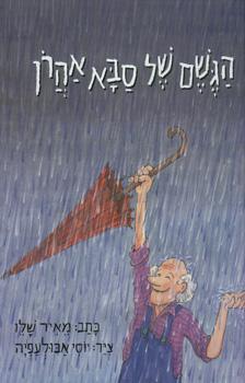 הגשם של סבא אהרון - מאיר שלו