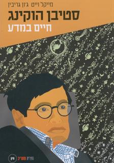 סטיבן הוקינג חיים במדע - וייט/גריבין