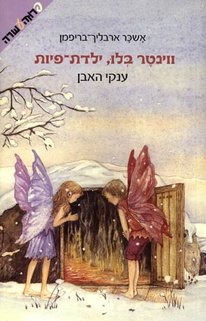 ווינטר בלו, ילדת-פיות #3 - ענקי האבן - אשכר ארבליך-בריפמן