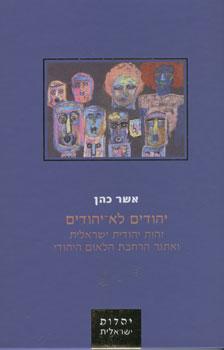 יהודים לא-יהודים - אשר כהן