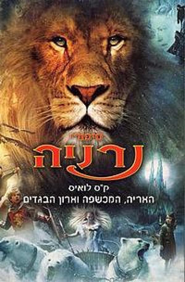"""סיפורי נרניה - סיפור הסרט - האריה המכשפה וארון הבגדים - ק""""ס לואיס"""