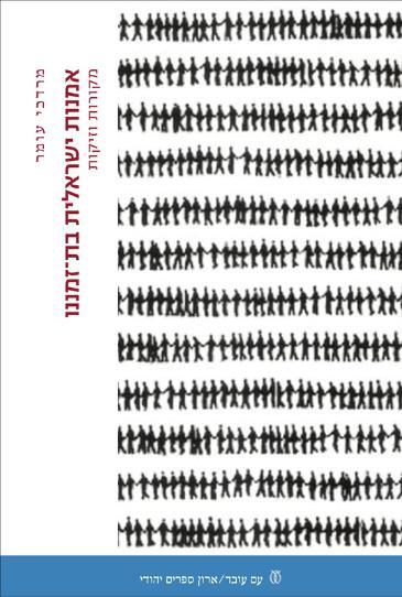 אמנות ישראלית בת-זמננו - מרדכי עומר