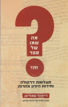 מה שמו של ספר זה? - תעלומת דרקולה וחידות היגיון אחרות - ריימונד סמוליאן