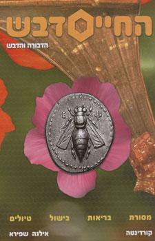החיים דבש - הדבורה והדבש - אילנה שפירא