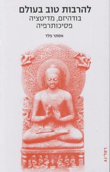 להרבות טוב בעולם - בודהיזם, מדיטציה, פסיכותרפיה - אסתר פלד