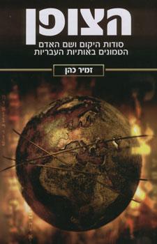 הצופן - סודות היקום ושם האדם הטמונים באותיות העבריות - זמיר כהן