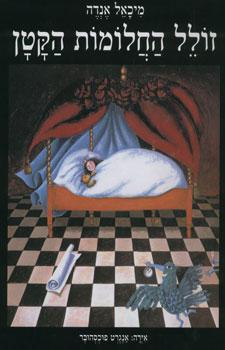 זולל החלומות הקטן - מיכאל אנדה