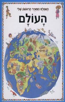 העולם  - האטלס המאויר הראשון שלי - מרקו ספדה