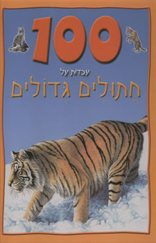 100 עובדות על חתולים גדולים - קמילה דה לה בדויר