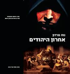 אחרון היהודים - נוח גורדון