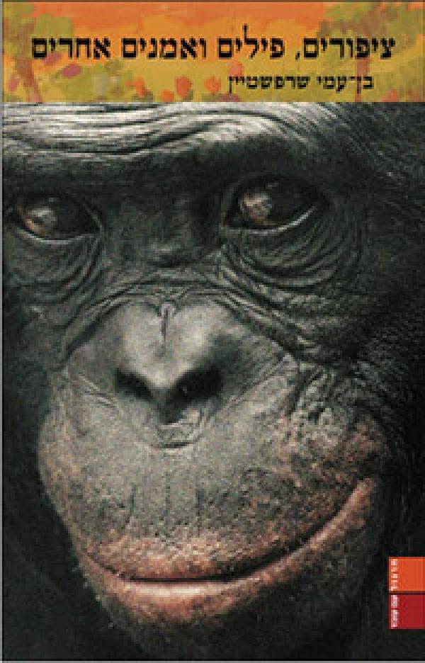 ציפורים, פילים ואמנים אחרים - הרהורים על אמנות בעלי-חיים וילדים - בן-עמי שרפשטיין