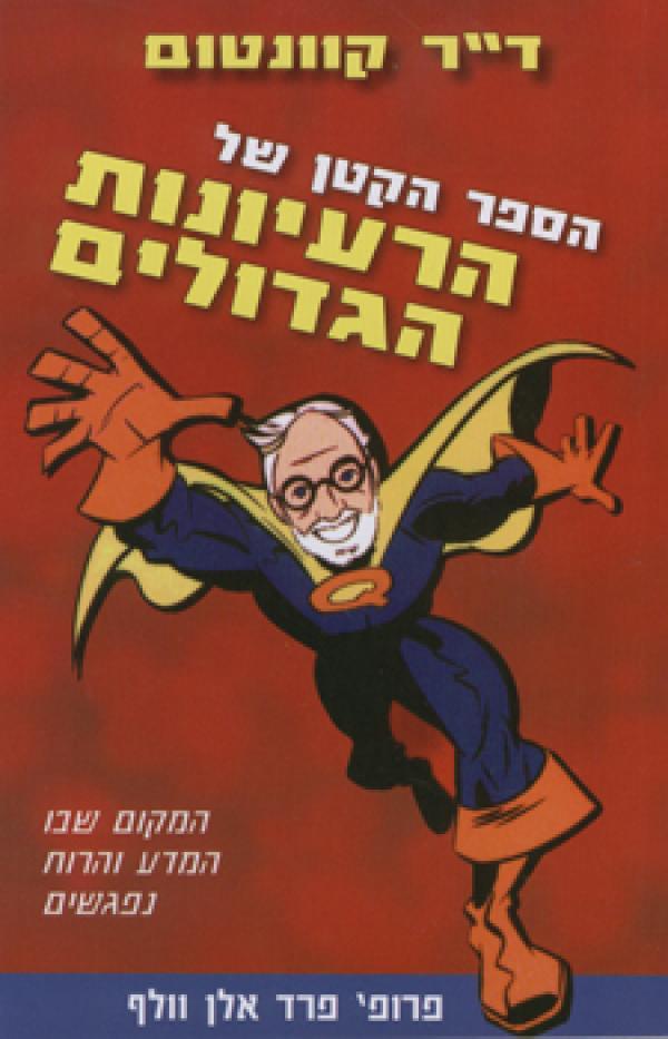 הספר הקטן של הרעיונות הגדולים - פרד אלן וולף