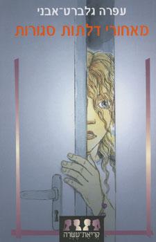 מאחורי דלתות סגורות - עפרה גלברט-אבני