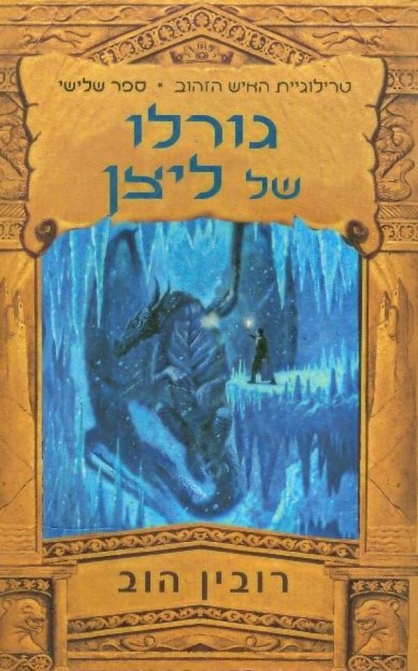 גורלו של ליצן - רובין הוב