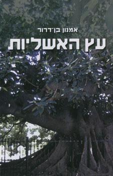 עץ האשליות - אמנון בן-דרור