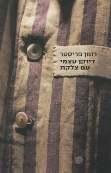 דיוקן עצמי עם צלקת [1993] - רומן פריסטר