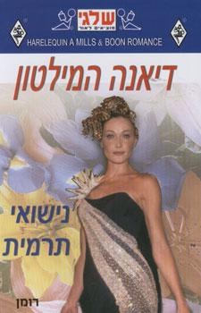 נישואי תרמית - דיאנה המילטון