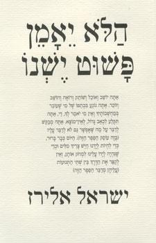 הלא יאמן פשוט ישנו - ישראל אלירז