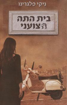 בית התה הצועני - ניקי פלגרינו