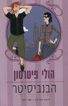 הבנביסיטר - הולי פיטרסון
