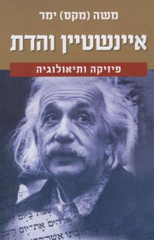 אינשטיין והדת - פיזיקה ותיאולוגיה - משה (מקס) ימר