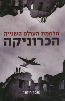 מלחמת העולם השנייה הכרוניקה - עופר ריחני