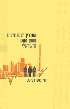 המדריך למתחילים בשוק ההון הישראלי - חזי שטרנליכט