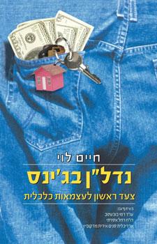 """נדל""""ן בג'ינס - צעד ראשון לעצמאות כלכלית - חיים לוי"""
