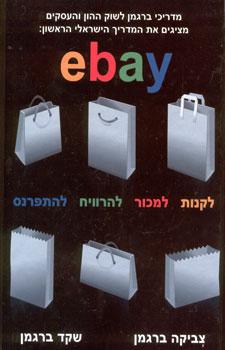 המדריך הישראלי ebay - לקנות * למכור * להרוויח * להתפרנס - צביקה ברגמן
