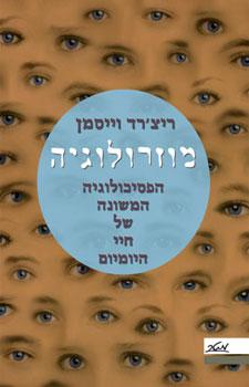מוזרולוגיה - ריצ'רד וייסמן