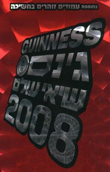 גינס שיאי עולם 2008 - גינס