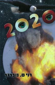2020 - רוי ס