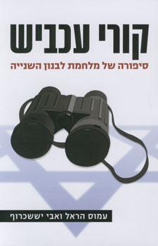 קורי עכביש - סיפורה של מלחמת לבנון השנייה / עמוס הראל