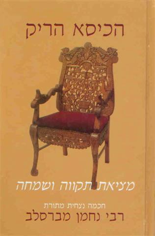 הכסא הריק - ספרי רבי נחמן מברסלב - משה מייקוף