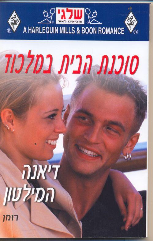 סוכנת הבית במלכוד - דיאנה המילטון