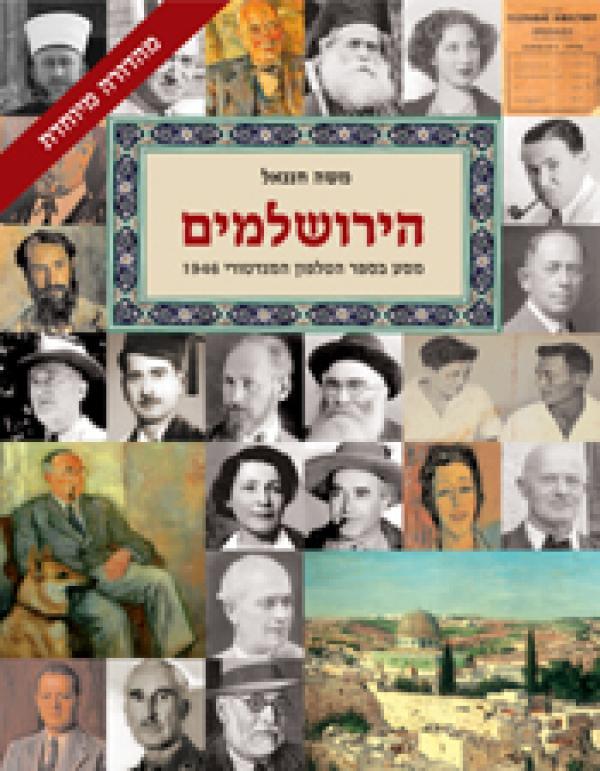 הירושלמים - מסע בספר הטלפונים המנדטורי 1946  - משה חננאל