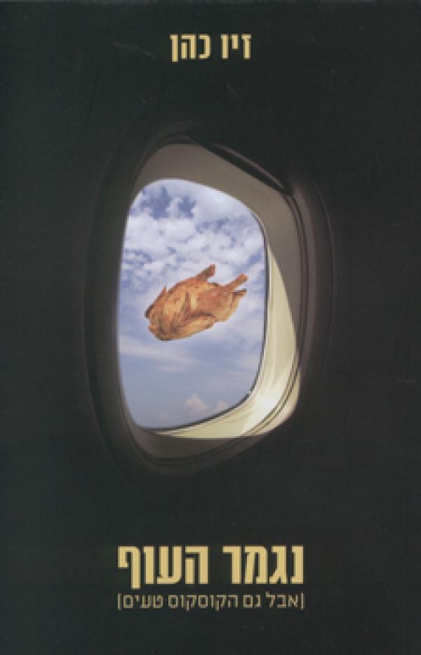 נגמר העוף (אבל גם הקוסקוס טעים) - זיו כהן