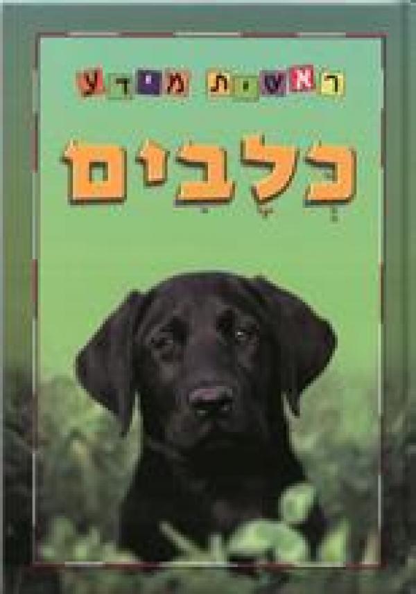 כלבים - ראשית מידע - כללי