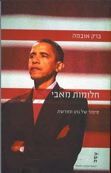חלומות מאבי - סיפור של גזע ומורשת - ברק אובמה