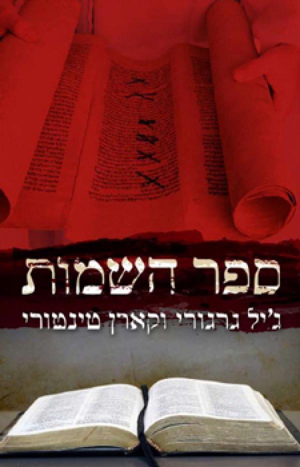 ספר השמות - ג'יל גרגורי