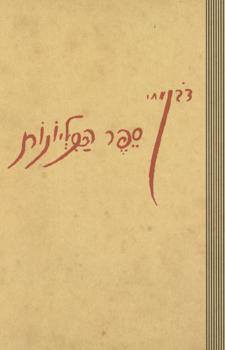 ספר הכליונות - קמחי דב