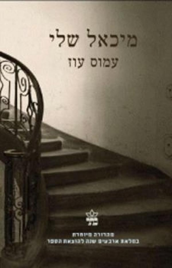 מיכאל שלי כריכה קשה - מהדורה מיוחדת במלאת ארבעים שנה להוצאת הספר - עמוס עוז