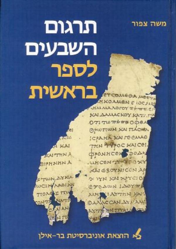תרגום השבעים לספר בראשית - צפור משה