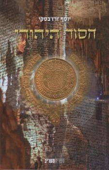 הסוד היהודי - זרז'בסקי יוסף